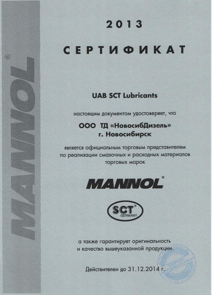 MANNOL новосибирск