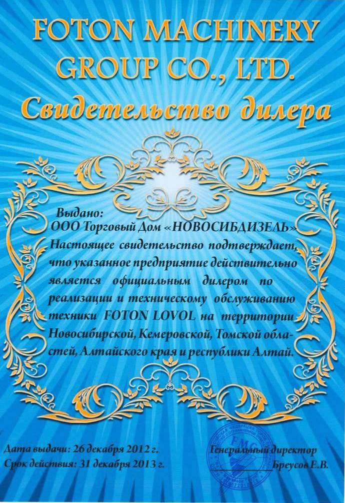 Сертификат дилера Новосибдизель