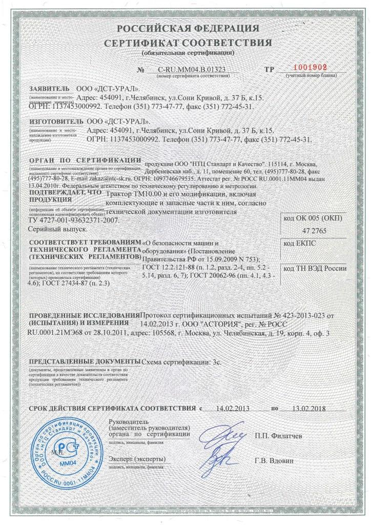 Сертификат соответствия ТМ