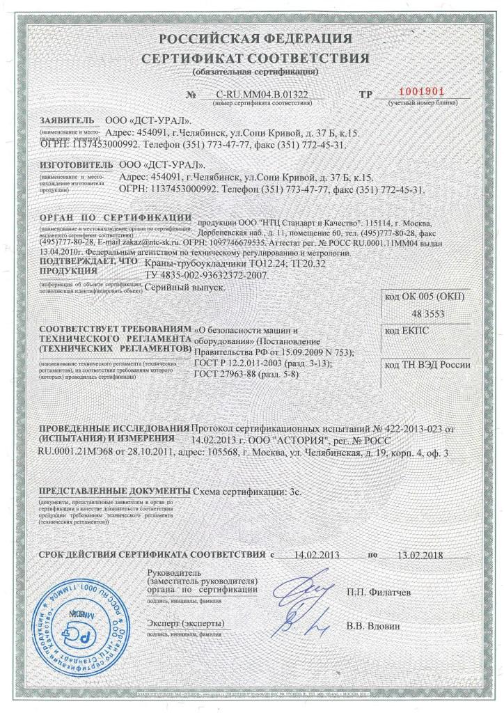 Сертификат соответствия ТО, ТГ