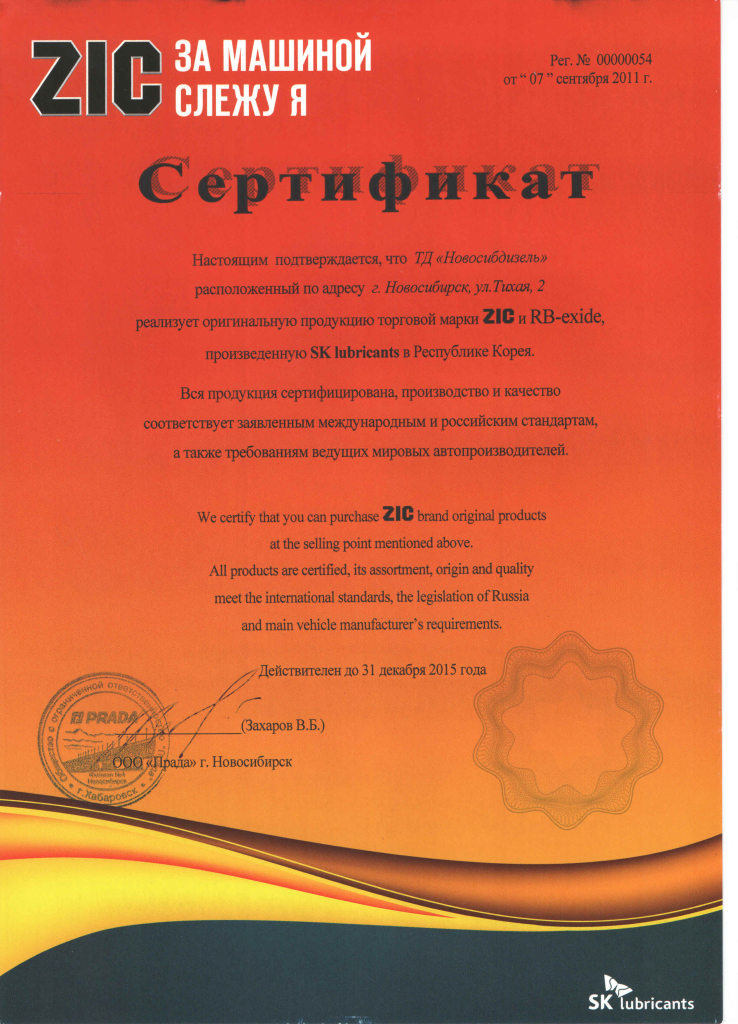 Сертификат ZIC